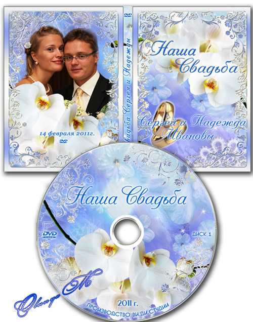 Wedding Cover for DVD and Blowing on the disc - We are happy