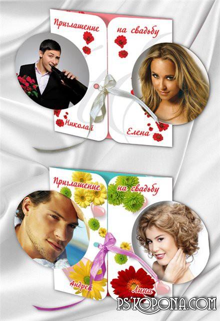 Original wedding invitation free download