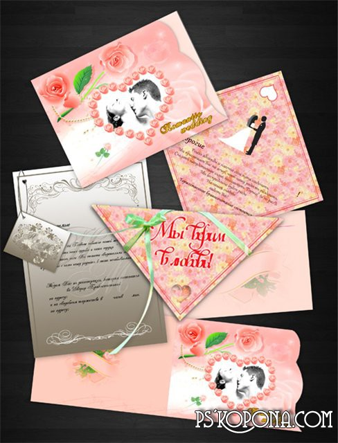 Set Wedding invitation 6 PSD free download