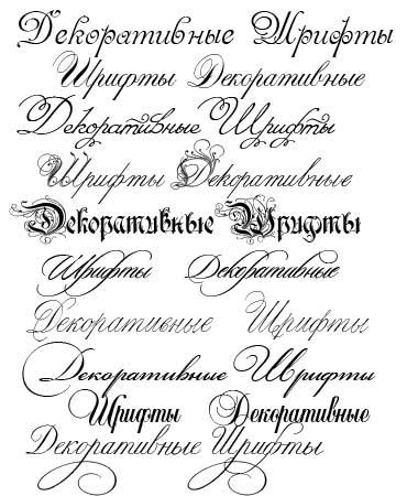 Большая коллекция Русских дизайнерских шрифтов