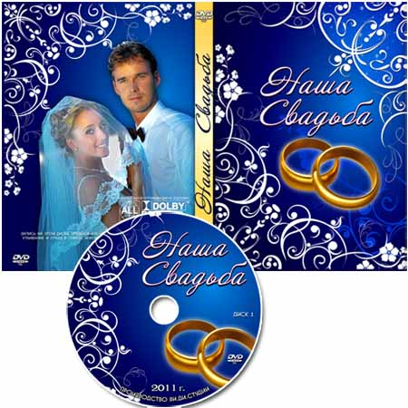 Free Cover for DVD PSD and blowing PNG on the disc - Our wedding