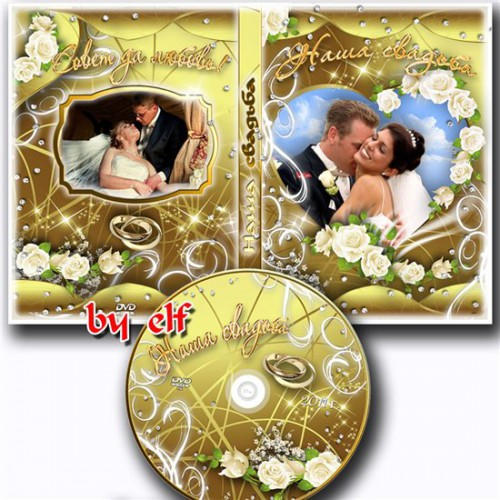 Wedding DVD cover template - Roses and gold