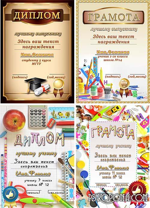 Diplomas of graduates