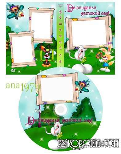 Cover psd template for DVD - Good-bye, kindergarten