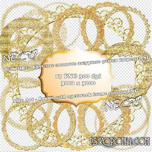 Clip Art - Round gold openwork frame cutouts PNG