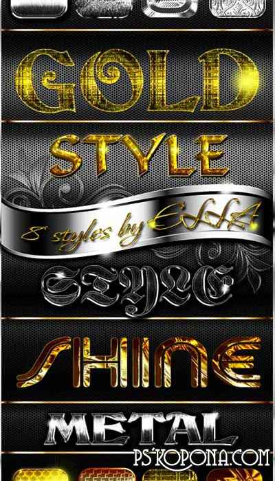 Styles for Photoshop - Gold and silver metal