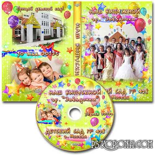 Cover template DVD - Final in kindergarten