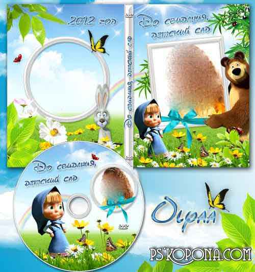 Children's DVD a cover template with Masha – Good-bye, kindergarten