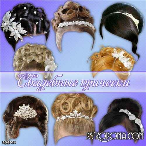 Clipart for Photoshop - Wedding Hairstyles