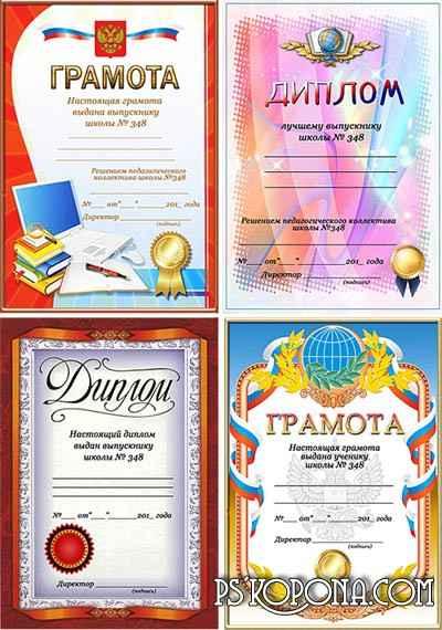 Diplomas to graduates of schools