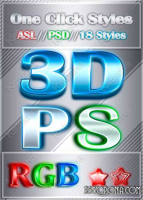 Glowing 3D Styles for Photoshop