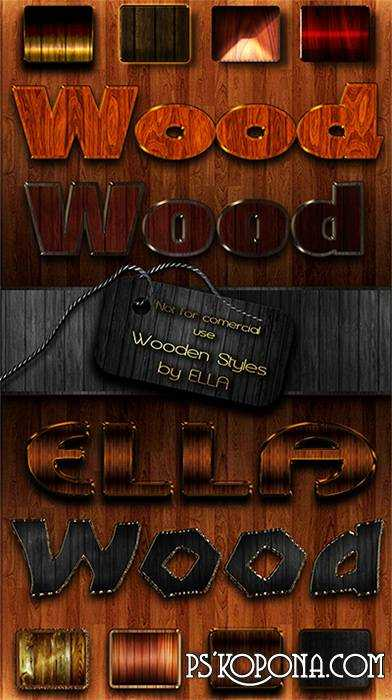 Beautiful wood Photoshop styles