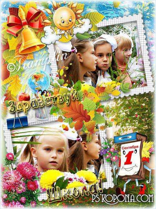 Photo Frames School - Hello, Fall! Hello, School