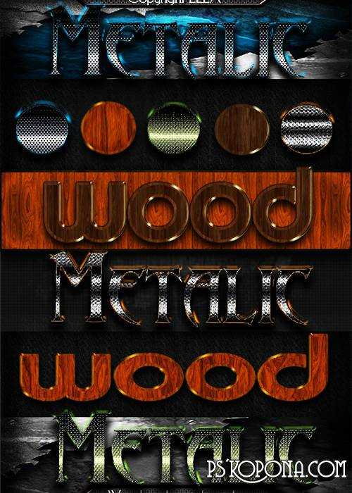 Free Metal and wood styles for Photoshop