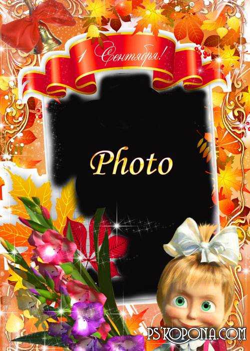 School photo frame with Masha - 1 September