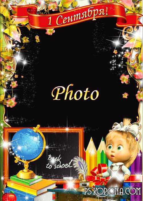 School photo frame with Masha - Time in school