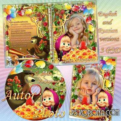 Children's set with Masha - frame, cover and disk - Happy Birthday
