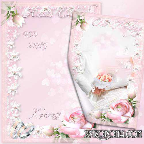 Wedding  photo frame - Our wedding - This beautiful day