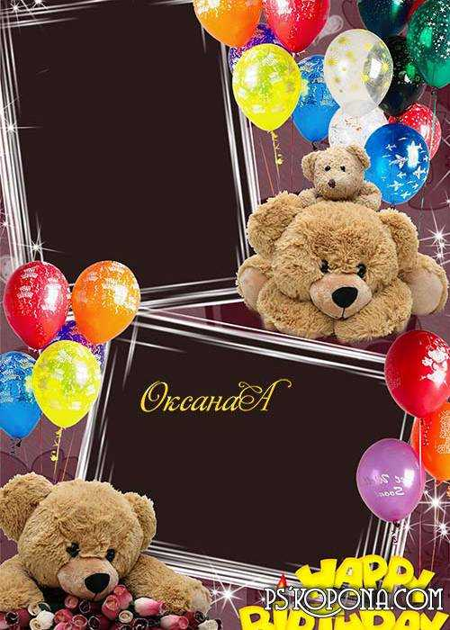Frame on the day of birth to 2 photos - Teddy Bear and a million balloons