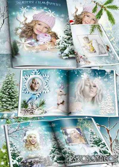 Wonderful winter photobook template psd - Winter Symphony