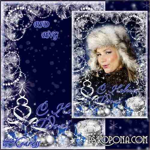 Romantic Christmas Photo Frame - Silver ornaments, silver snow