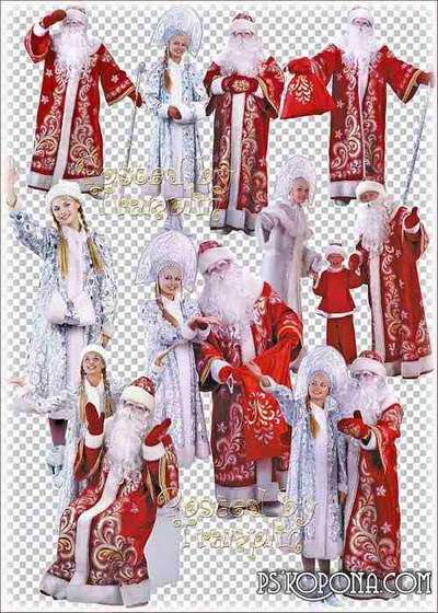 The grandfather Frost and the Snow Maiden – Clipart on a transparent background