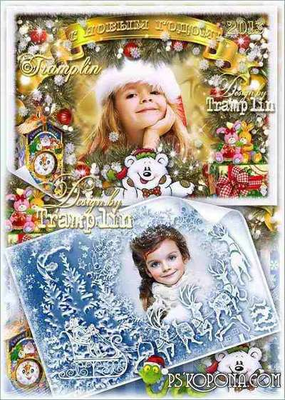 Two  New year frames - Fluffy snowball and gifts a bag