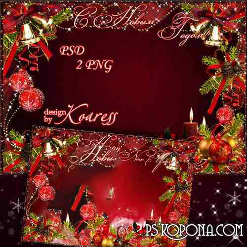 New year photo frame - Bright holiday - New Year