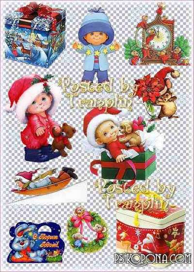 The New Year png clipart – children Met New year png images