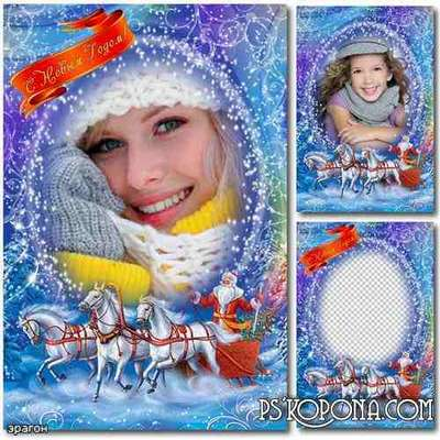 Winter frame for Photoshop - Happy New Year