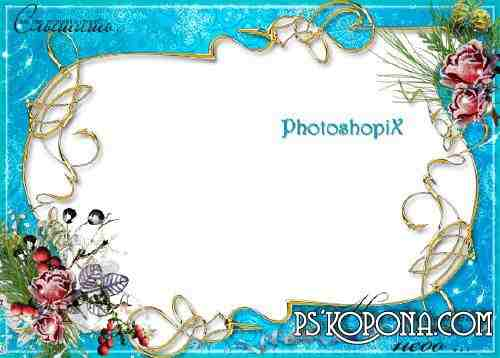 Winter photo frame for photoshop - Us white paintings gives the sky