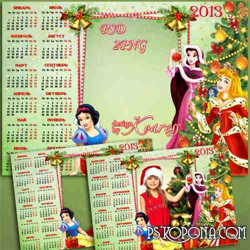 Calendar 2013 with photo frame for Photoshop - Near the Christmas tree with the Disney Princesses