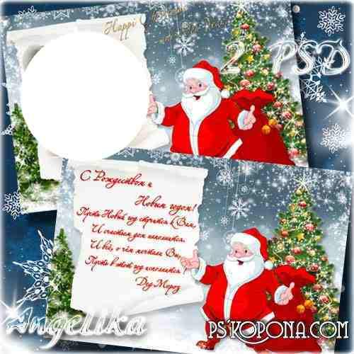 Winter Photoframe and Card - Congratulation of Santa Claus