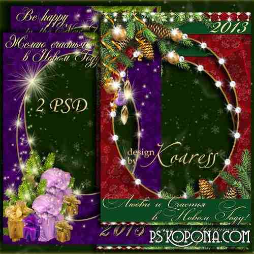 Two New Year photo frames with the wishes - Be happy in the New Year