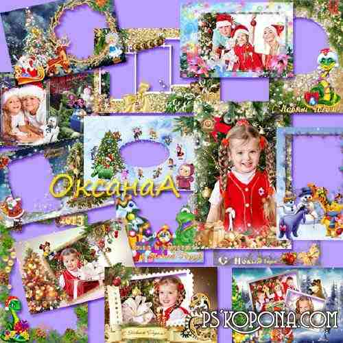 New Year set of 16 frames - The path will be a holiday in every home
