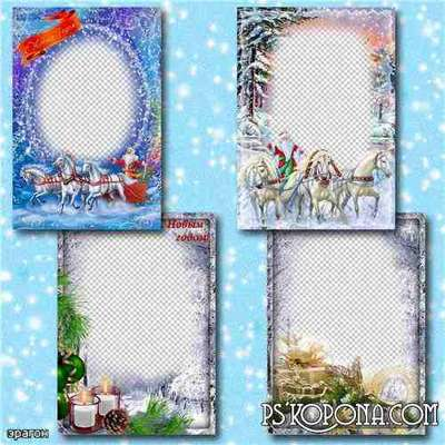 Festive frame for photo - New Year Greetings (free frame psd + free frame png)