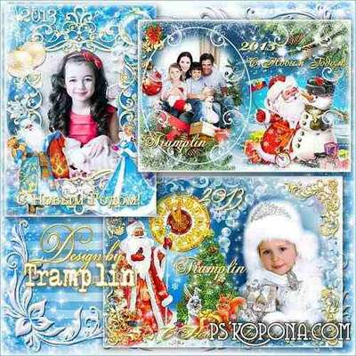 New Year frames psd for a photo – And cheerful Father Frost brought us gifts