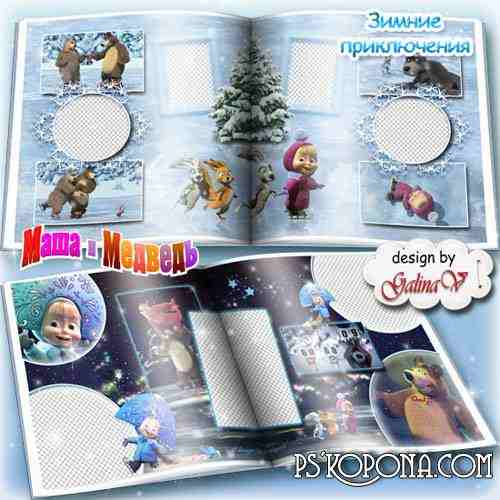 Cartoon Photobook template psd for Kids - Masha and the Bear, Winter Adventure