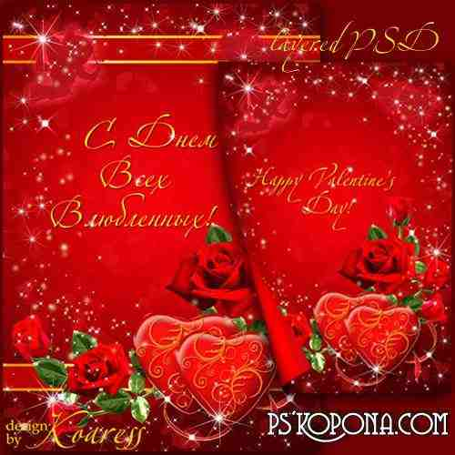 Romantic source with hearts, angel and red roses for Valentine's Day - This is the love