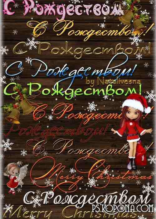 Inscriptions -  Merry Christmas!