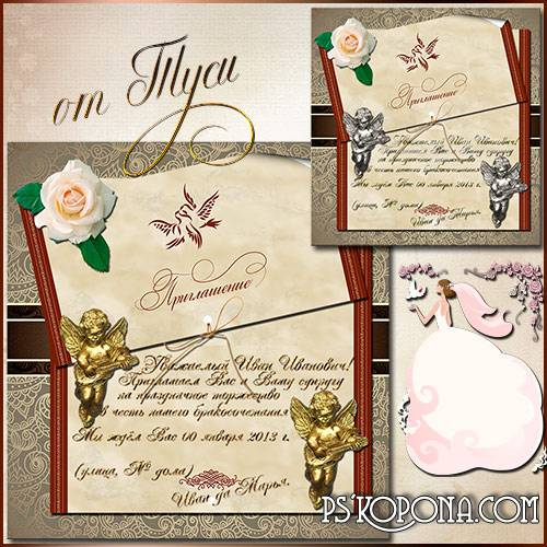 PSD source - An invitation to a wedding, birthday, anniversary