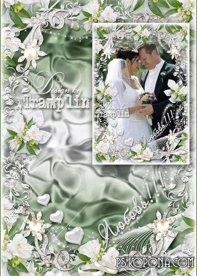Wedding Frame - Love