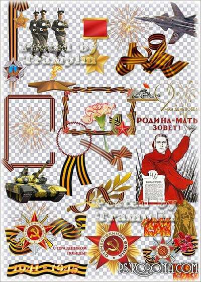 Clipart on a transparent background – the Victory Day