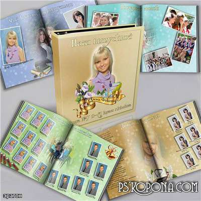 School photo book template psd for Photoshop - Graduation