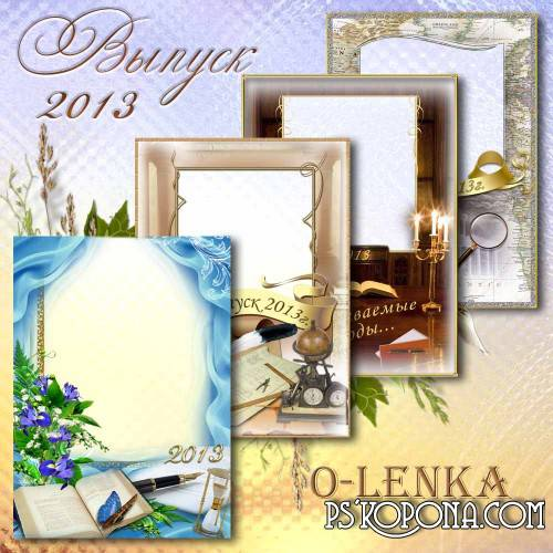 Frames for photoshop - Graduate 2013
