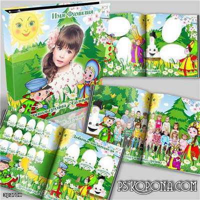 Photobook template psd for graduates of kindergarten - Vovk in the kingdom of Far Far Away