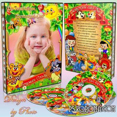 Free cover template DVD - Bye, kindergarten