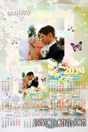 Calendar for 2013 and 2014 - Spring kiss