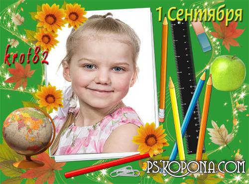 Photo frame with a globe, pencils, ruler and flowers - 1 September