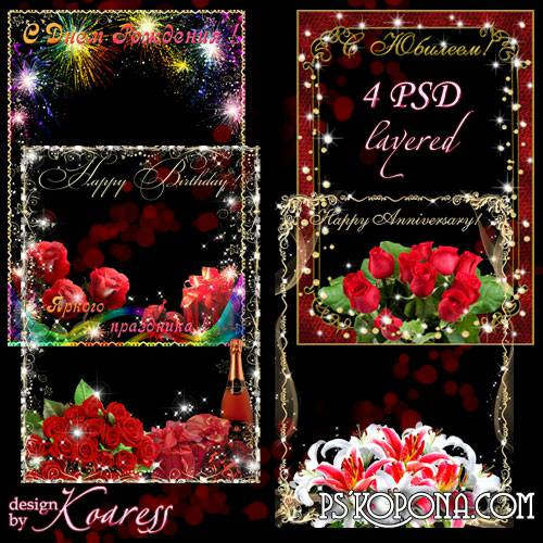 Set of 4 greeting frames for Photoshop - Happy Birthday, bright holiday
